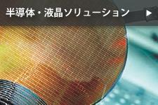 半導体・液晶ソリューション